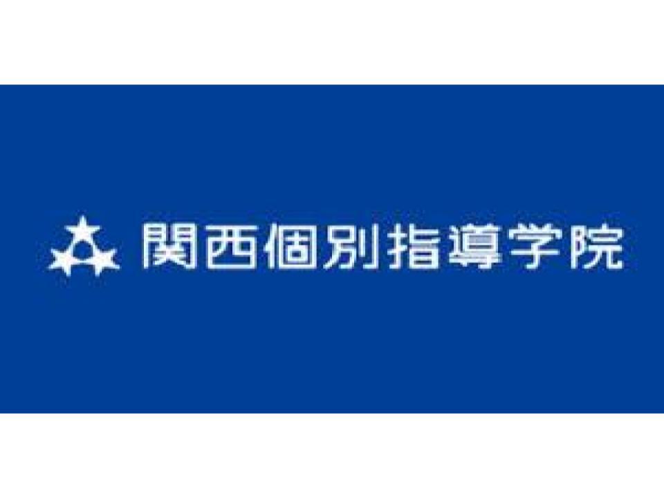 関西個別指導学院【ベネッセグループ】
