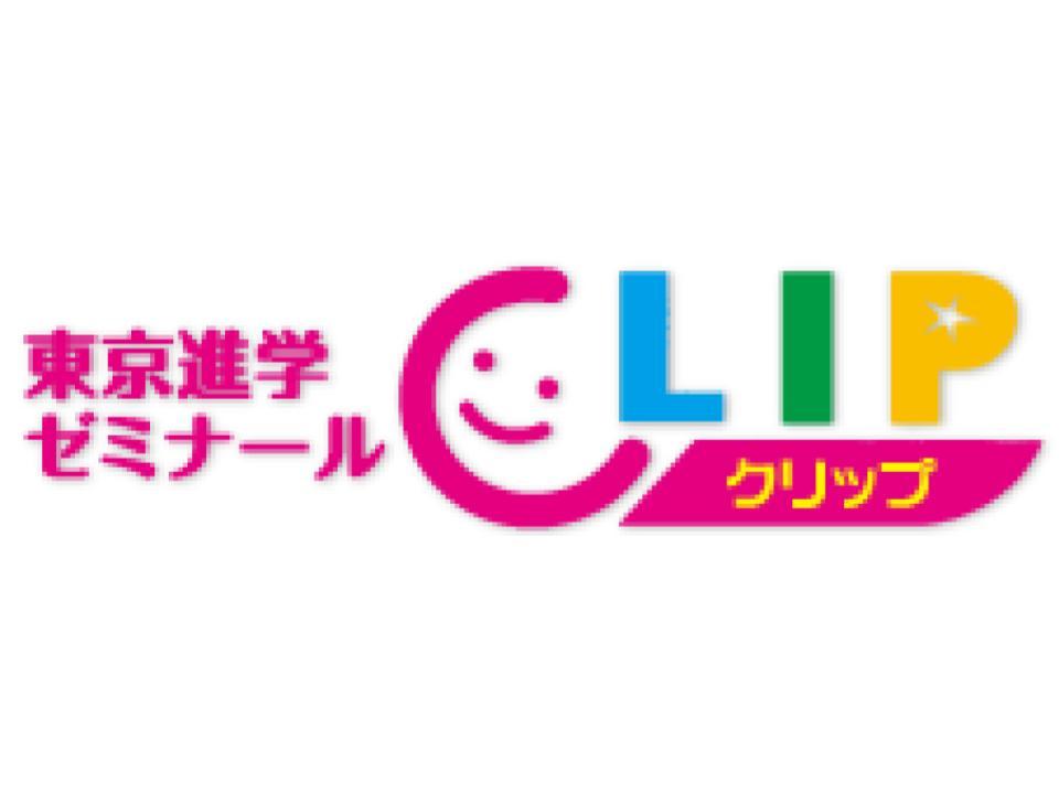 東京進学ゼミナールCLIP(クリップ)