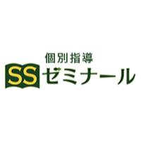個別指導SS(エスエス)ゼミナール